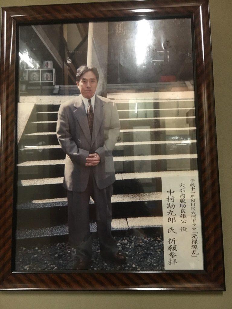 大石神社 中村勘三郎