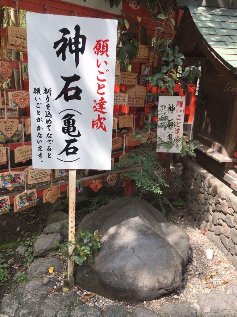 野宮神社 亀石 神石